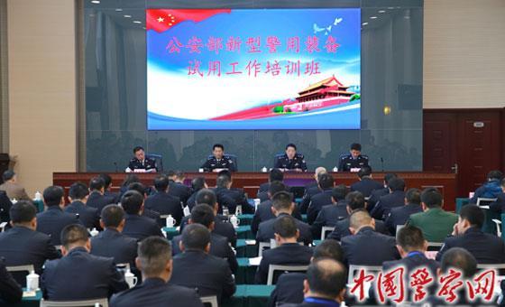 公安部举办新型警用装备试用工作培训班
